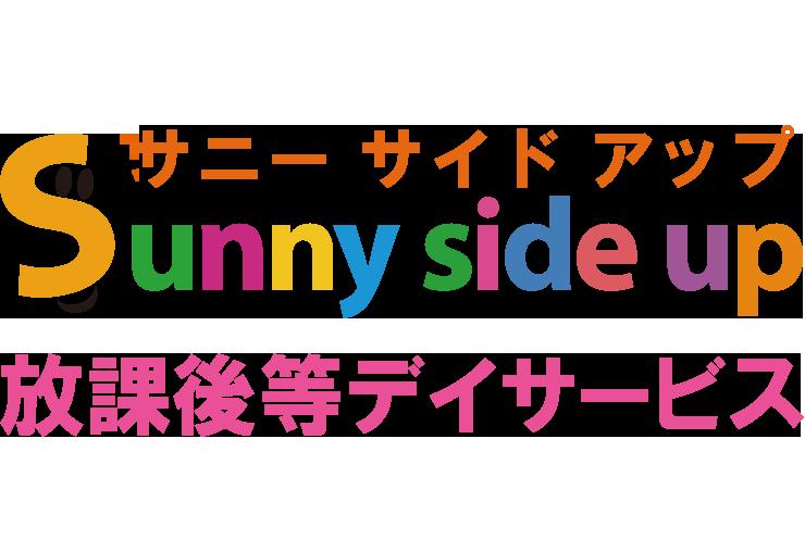 放課後等デイサービス Sunny side up (サニーサイドアップ)